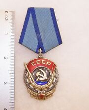 USSR Order of The Red Banner of Labor