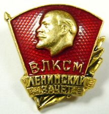 USSR Soviet VLKSM Pin Badge Lenin Test All-Union Leninist Young Communist League