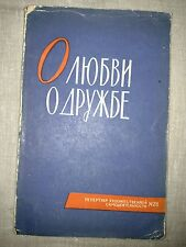 USSR Soviet poems songs notes sheet music Love and Friendship In Russian 1956