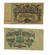 50 Rubles Series A Ukraine Note 1918 - 50 Ruble - Crimea Odessa City -Very Rare