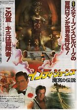 Indiana Jones and the Temple of Doom - Original Japanese Chirashi Mini Poster