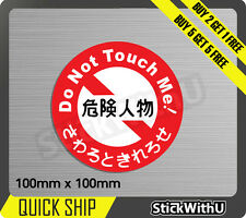 Do not touch Kanji warning Sticker Decal Vinyl JDM race Car drift Turbo 1V47