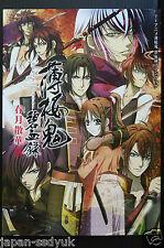 Hakuouki Hekketsuroku Fan Book Shungetsu Sange 2011