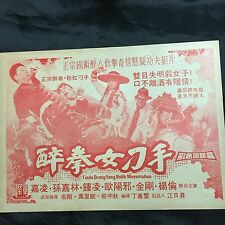 Hong Kong Chinese kung fu movie flyer NO ONE CAN TOUCH HER , Ka Ling / (嘉凌)