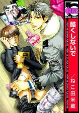 Hidoku Shinaide Vol 1 by Nekota Yonezou | Japanese Yaoi Manga, NEW