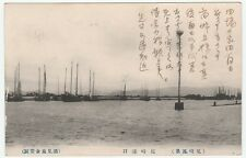 Japan 1944 Boats in a harbour