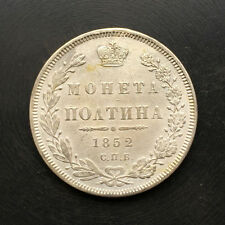1852 - 50 Kopeks (Poltina) Old Russian SILVER Imperial Coin - Original