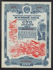 Russia USSR War Loan Obligation 100 Roubles Aircraft Tank Bond Bill Share 1945