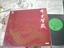 a941981 HK Wing Hang New Year LP 張偉文 葉德嫻 Donald Cheung Deanie Ip Yip 群星賀歲