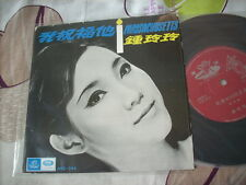 "a941981 Betty Chung  鍾玲玲 EMI 1968 7"" EP 我祝福他 Nice Condition"