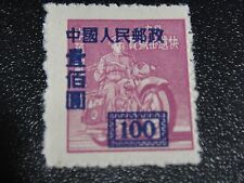 CHINA PRC 1950 Sc#24a $100 Unit Stamp Print on Reverse Variety MNH