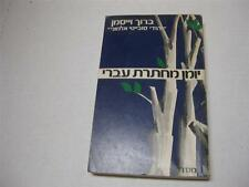 Hebrew DIARY OF AN UNDERGROUND JEW in the Soviet Union by Baruch Weisman