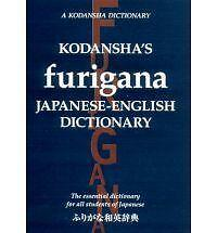 Kodansha's Furigana Japanese-English Dictionary (Kodansha Dictionaries), Nakamur