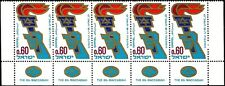 ISRAEL 1969 - 8th MACCABIAH GAMES - BOTTOM ROW OF 5 WITH TABS - MNH