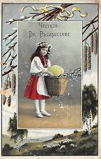 BG9068 girl child egg flower   ostern easter greetings russia