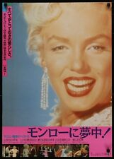 MARILYN MONROE 1982 JAPAN FILM FESTIVAL JAPANESE B2 MOVIE POSTER MINT