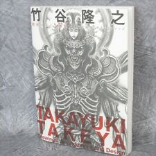 TAKAYUKI TAKEYA Gashu Illustration Art Book 67