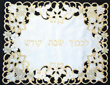 Amazing Shabbat CHALLAH bread cover Jewish israel Embroidery Kerem color 42X52cm