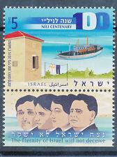 ISRAEL 2015 NILI CENTENARY STAMP MNH