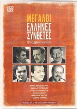 Great Greek Music Composers - 6 CD - 123 Songs Theodorakis Loizos Spanos Hiotis