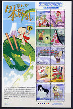 JAPAN Sc#3016 2008 Animation Hero and Heroine Series - 7 MNH