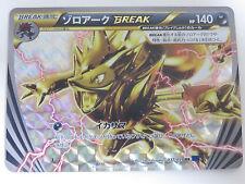 Carte Pokemon Zoroark Break Turbo XY8 037/059 Mint Neuve Jap
