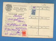 RUSSIA LATVIA VINTAGE MEMBERSHIP CARD DOSAAF WITH REVENUE STAMPS 713