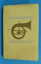Vintage Russian Red Army book military score music notation Concert scenario