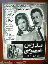 The Private Teacher مدرس خصوصي (Nadia Lutfi) Movie Arabic Program 60s