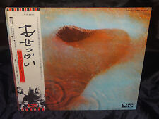 Pink Floyd Meddle SEALED JAPAN 1974 VINYL LP W/ OBI