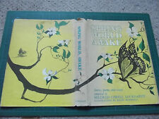SPRING WORLD AWAKE - HBDJ 1st ED 1970 - STORIES POEMS ESSAYS FEASTS FESTIVALS