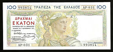 GREECE 100 DRACHMAI 1935 AUNC / UNC  P.105a HERMES  & FRENCH PRINT