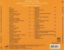 Songs on poems by Michael Plyatskovskim . BEST OF RUSSIAN RETRO SONGS CD