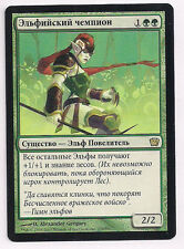 MTG Magic 9ED - Elvish Champion/Championne elfe, Russian/Russe