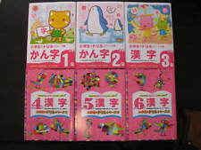 New Japanese Textbooks Kanji workbook Elementary School 1 year to 6 year