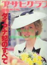 PRINCESS DIANA Royal Couple Japan Tour 1986 ASAHI GRAPH Magazine Extra Japanese