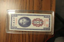 1947 THE CENTRAL BANK OF CHINA 2000 NOTE 5A818860 CIRCULATED CONDITION