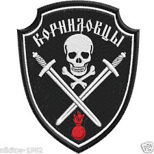 """Patch (chevron) """"Kornilovtsi"""" Crossed swords and skull Russian Imperial Army"""
