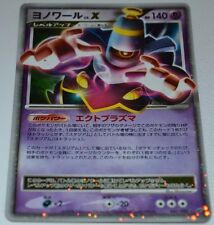Japanese Holo Foil Dusknoir Lv. X # 042/092 D&P: Stormfront Set Pokemon Cards SP