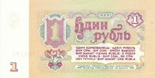 Soviet Union Russian 1991 1 Ruble Banknotes Perfect Mint UNC Banknote