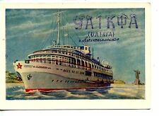 L Dovator Electric Ship-Boat-USSR-Soviet Union-Vintage Russian QSL Radio Card