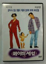 Baby Sale (Korean Version, DVD) Jin Sil Choi/Kyung Young Lee [Comedy Rated R]HTF