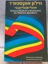 Oxford Student's Dictionary for Hebrew Students (paperback) store#5569