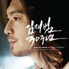 YIM JAE BEUM 30th Anniversary Album (2 CDs+ 36pg booklet):nasarang_korea