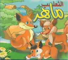Maher the Fox Adventures Children Proper Arabic Story Movie Film Cartoon VCD DVD