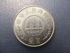 CHINA  1 YUAN 1991 KM 339 FIESTA PLANTACION DE ARBOLES