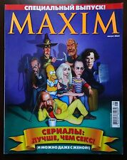 "Ukraine Magazine MAXIM August 2013 Special Edition ""Soap Operas better than Sex"""