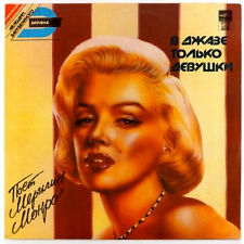 "Marylin Monroe ‎– ""Some Like it Hot""Rare russian LP,Brand New,Unplayed!"
