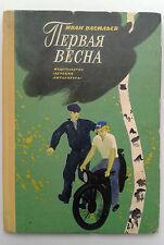 Russische Bücher  Russian Book И. Васильев Первая весна 1971 тв.пер 84стр