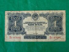 USSR Soviet Stalin Time Russia, 1 Rouble Banknote. 1934